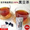 黒豆茶(5g×30包)/岩手県遠野産「黒豆」使用