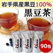 黒豆茶3袋セット(30包×3)/岩手県遠野産「黒豆」使用