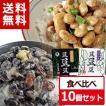 【送料無料】『秘伝豆の納豆』&『黒豆の納豆』各5個セット(合計40g×20パック)
