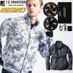 [即納][数量限定]空調服 アイズフロンティア 長袖セット10030+バートル エアークラフト バッテリー黒ファンセット AC210+AC220
