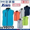 空調服 ジーベック XEBEC 空調服ベスト(ファンなし) XE98010