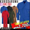 つなぎ服 クロダルマ[KURODARUMA] エンカン服 49056 大きいサイズ5L・6L 作業服 作業着
