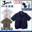 空調服 Jawin ジャウィン半袖ブルゾン・ファン・電池ボックスセット 54040set