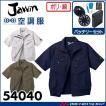 空調服 Jawin ジャウィン半袖ブルゾン・ファン・バッテリーセット 54040set