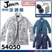空調服 Jawin ジャウィン長袖ジャケット・ファン・電池ボックスセット 54050set