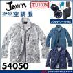 空調服 Jawin ジャウィン長袖ジャケット・ファン・バッテリーセット 54050set