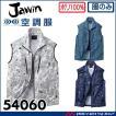 空調服 Jawin ジャウィンベスト(ファンなし) 54060 自重堂