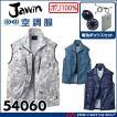 空調服 Jawin ジャウィンベスト・ファン・電池ボックスセット 54060set