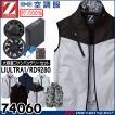 空調服 ジードラゴン Z-DRAGONベスト・ファン・バッテリーセット 74060 自重堂
