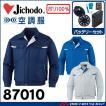 空調服 自重堂 Jichodo 長袖ブルゾン・ファン・バッテリーセット 87012