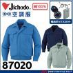 空調服 自重堂 Jichodo 長袖ブルゾン・ファン・電池ボックスセット 87021
