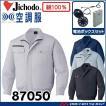 空調服 自重堂 Jichodo長袖ジャケット・ファン・電池ボックスセット 87050set