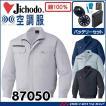 空調服 自重堂 Jichodo長袖ジャケット・ファン・バッテリーセット 87050set