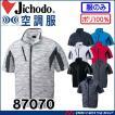 空調服 自重堂 Jichodo半袖ジャケット・ファン・バッテリーセット 87070set