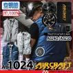 空調服 バートル BURTLEエアークラフトベスト・ブラックファン・バッテリーセットAC1024set