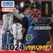 空調服 バートル BURTLEエアークラフトベスト・レッドファン・バッテリーセットAC1024set