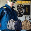 [5月入荷先行予約]空調服 バートル BURTLEエアークラフトブルゾン・ブラックファン・バッテリーセットAC1141set