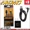 空調服 バートル BUTLE 充電ケーブル・充電器 AC190 エアークラフト aircraft