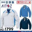 空調服 アイトス AITOZ 長袖ブルゾン(ファンなし) AZ-1799