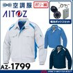 空調服 アイトス AITOZ 長袖ブルゾン・ファン・電池ボックスセット AZ-17991