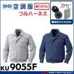 空調服 綿薄手フルハーネス仕様長袖ワークブルゾン・ファン・電池ボックスセット KU9055F1
