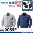 空調服 綿薄手フルハーネス仕様長袖ワークブルゾン・ファン・バッテリーセット KU9055F2
