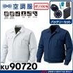 空調服 屋外作業用チタン加工長袖ワークブルゾン・ファン・バッテリーセット KU90722