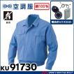 空調服 綿難燃長袖ワークブルゾ・ファン・電池ボックスセット KU91731