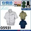 空調服 シンメン エスエアー S-AIR 半袖ジャケット・ファン・バッテリーセット 05931