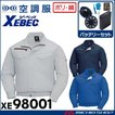 空調服 ジーベック XEBEC 長袖ブルゾン・ファン・バッテリーセット XE98001