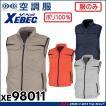 空調服 ジーベック XEBEC 空調服ベスト(ファンなし) XE98011
