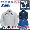 [6月末入荷予定先行予約]空調服 ジーベック XEBEC フルハーネス対応 ブルゾン・ファン・バッテリーセット XE98101