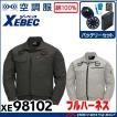 空調服 ジーベック XEBEC フルハーネス対応 長袖ブルゾン・ファン・バッテリーセット XE98102