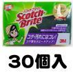 S-23KS スコッチ・ブライト 抗菌ウレタンスポンジ 大型サイズ30個 送料無料(東北・関東・中部・関西限定)同梱不可