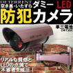 本物そっくり!防犯対策に!★防犯用CCDダミーカメラ 防犯カメラ(c-82992)取り付け簡単!赤色LEDが常時点滅!玄関・ベランダ・駐車場に!