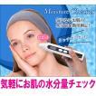 お肌の水分量をチェック!★モイスチャーチェッカー 肌水分測定器(pt-mc008)誰でも簡単、シンプル設計!見やすいデジタル表示!携帯に便利なコンパクトサイズ!