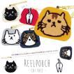 ポーチ かわいい レディース 猫 ネコ ねこ フェイス サガラ刺繍 リール パス ポーチ sp-ZP-D0433m メール便送料無料