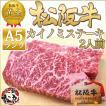 肉 ギフト 牛肉 松阪牛 A5 カイノミ ステーキ 100g×2枚  プレゼント 内祝い お返し 赤身 #元気いただきますプロジェクト(和牛肉)
