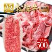 松阪牛 A5 切り落とし 500g  牛肉 肉 和牛 しゃぶしゃぶ すき焼き 訳あり 高級 グルメ ギフト