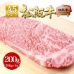 ステーキ A5 松阪牛 牛肉 サーロイン ステーキ 200g×1枚 送料無料  グルメ ギフト 内祝 お返し #元気いただきますプロジェクト(和牛肉)