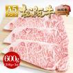松阪牛 A5 サーロイン ステーキ 200g×3枚 牛肉 肉 グルメ 御歳暮 ギフト 内祝 お返し 送料無料 #元気いただきますプロジェクト(和牛肉)