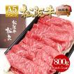 松阪牛 A5 特選すき焼き 800g 送料無料  肉 牛肉 ギフト しゃぶしゃぶ すき焼き 贅沢 グルメ