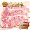 松阪牛 牛肉 サーロイン ステーキ 200g×3枚 送料無料 ギフト 御歳暮 グルメ ギフト 内祝 お返し #元気いただきますプロジェクト(和牛肉)