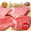 松阪牛 黄金ヒレステーキ 150g×4枚 送料無料 牛肉 ヒレ ステーキ グルメ プレゼント 内祝い お返し #元気いただきますプロジェクト(和牛肉)