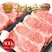 松阪牛 牛肉 黄金 ロース すき焼き 焼肉 400g×2個  送料無料 肉 ギフト 父の日 母の日 お祝い