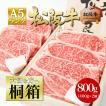 松坂牛 牛肉 A5 ロース すき焼き 焼肉【桐箱入】400g×2個 肉 ギフト 贅沢 グルメ 父の日 母の日