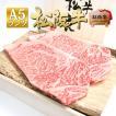 松阪牛 A5 牛肉 桐箱入 サーロイン ステーキ 200g×2枚 送料無料 グルメ ギフト 贈り物 高級