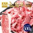 肉 牛肉 すき焼き 松阪牛  黄金 切り落とし 500g  和牛 訳あり しゃぶしゃぶ グルメ お返し
