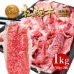 メガ盛り 松阪牛  切り落とし 1kg 送料無料 訳あり メガ盛り たっぷり 高級 スライス 肉 グルメ