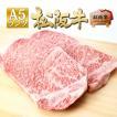 松阪牛 牛肉 サーロイン ステーキ 200g×2枚 肉 送料無料 御歳暮 グルメ ギフト 内祝 お返し #元気いただきますプロジェクト(和牛肉)